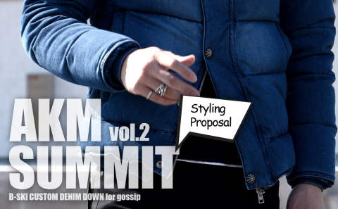 【AKM SUMMIT vol.2】 B-SKI CUSTOM DENIM DOWN スタイル提案