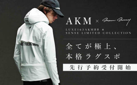 【LUXE163AKMBB × SENSE LIMITED COLLECTION】 先行予約受付開始