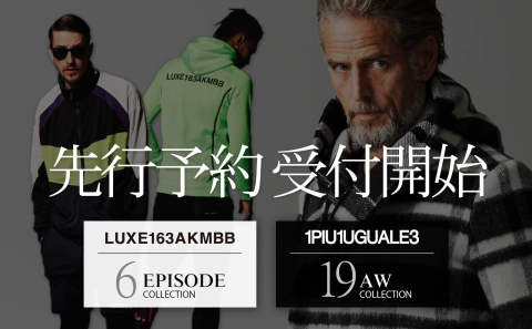 【1PIU1UGUALE3&LUXE163AKMBB】 2019AW 先行予約受付開始