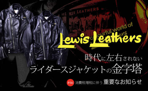 【Lewis Leathers】 重要なのは「時代に左右されにくい」服選び